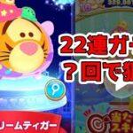 【ガチャ時刻オープン】ツムツムランド 新ツム アイスクリームティガーを22連ガチャで狙う!