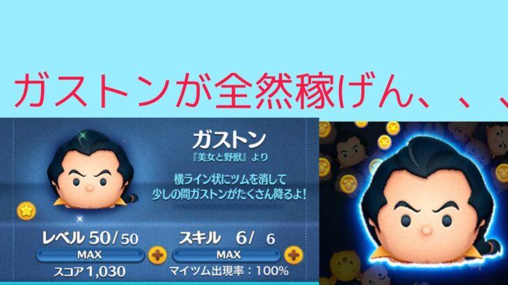 【ツムツム】コインが伸びないガストン、、どうしてえぇぇぇぇ!