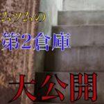 秋田ツムツム秘蔵動画大公開!パチスロ第二倉庫(戦時中の防空壕)