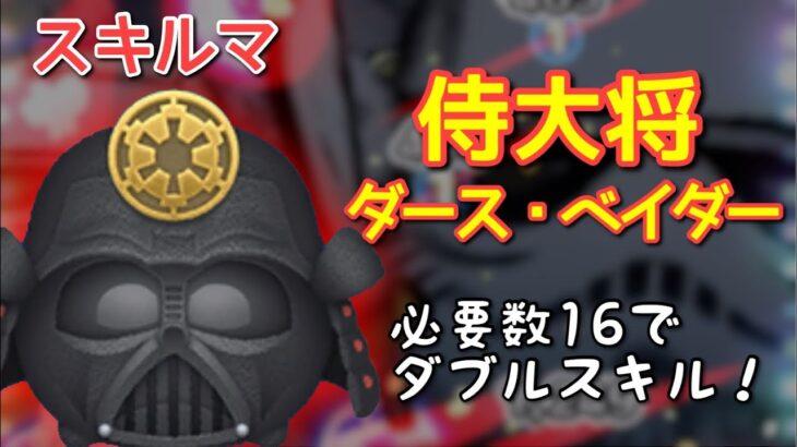【ツムツム】新ツム「侍大将ダースベイダー」をスキルマでプレイ!【巻き込みが強い!】