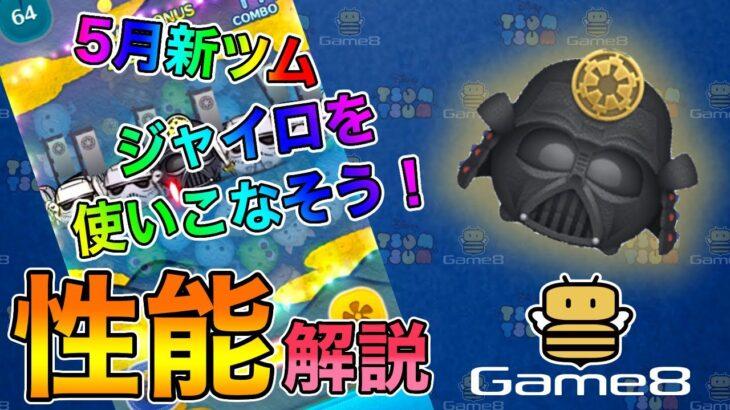 【ツムツム】侍大将ダースベイダーのプレイ動画|評価と使い方も解説【ゲームエイト】