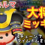 【ツムツム】新ツム「大将ミッキー」をスキルマでプレイ!【タイムボムをどれだけ作れるか】