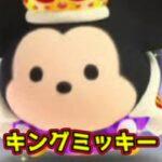 ツムツムランド キャッスル キングミッキー +30 SLVmax 1億700万点、234コンボ