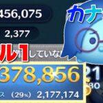 【ツムツム】カナシミ スキル1 1000万