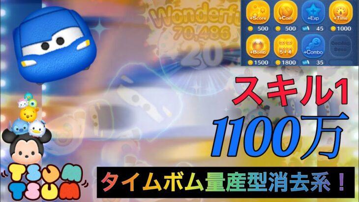 【ツムツム】雷マックィーン スキル1 1100万!