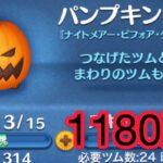 【ツムツム】パンプキンキング スキル1 1180万