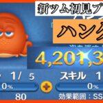【ツムツム】新ツムハンク スキル1 初見プレイ!420万スコア ジャイロありもやってみた