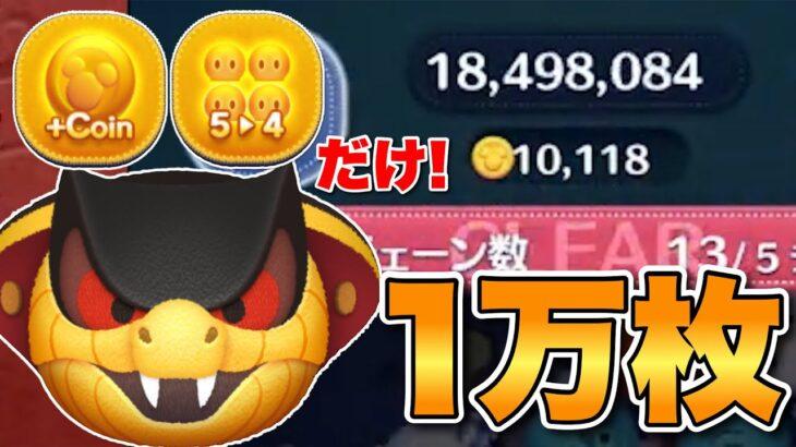 【ツムツム】コブラジャファー コイン稼ぎ 1万枚 スキル6