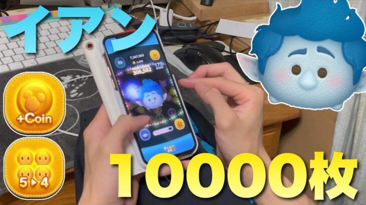 【ツムツム】イアン 1万枚 手元 スキル6