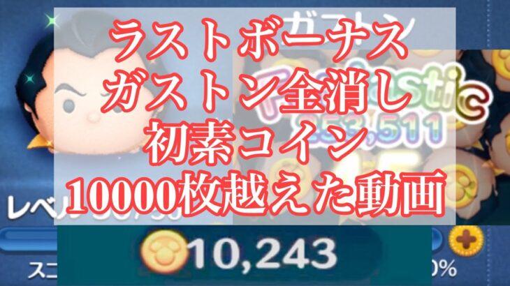 【ツムツム】初!ガストン素コイン1万枚超え!ラストボーナスに感謝!!!ガストン全消し! #shorts