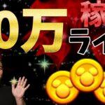 【ツムツム】10万稼ぐ!【ドスエ】