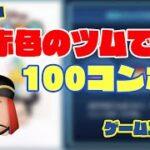 【ツムツム】赤色のツムで100コンボする方法【ゲームエイト】