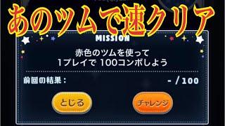 ツムツム 赤色のツムで100コンボしよう【おすすめの3体】時短プレイ!LINE Disney Tsum Tsum