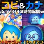 【ツムツム】ヨロコビ&カナシミ世界最速スキルマプレイ!それまでコイン稼ぎと練習【12時間配信w】