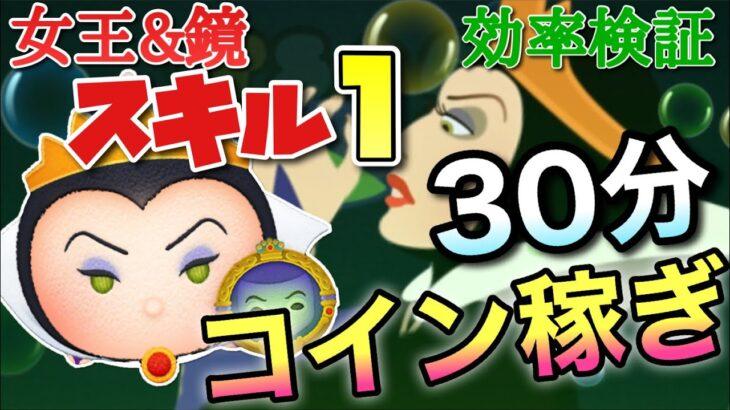 【ツムツム】女王&鏡(スキル1)30分コイン稼ぎ効率検証!
