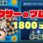 【ツムツム】ピクサーのツムで1800コイン初心者向け攻略【ゲームエイト】