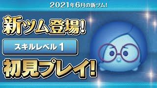 カナシミ(スキルレベル1)初見プレイ!★インサイドヘッド★【ツムツム|Seiji@きたくぶ】