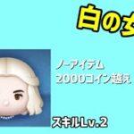 【ツムツム】白の女王 スキル2