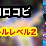 【ツムツム】新ツム!!ヨロコビ スキルレベル2