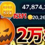 【ツムツム】パンプキンキング コイン稼ぎ 2万枚 スキル6