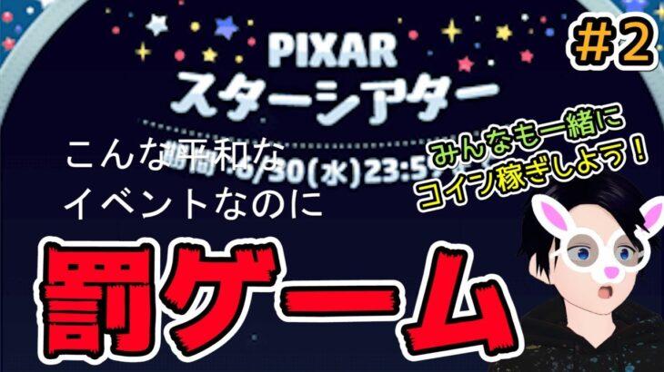 【ツムツム】罰ゲームスターシアター!今月も平均1万コイン稼げないと罰ゲーム!!#2