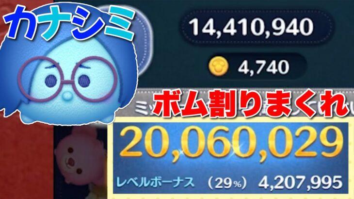 【ツムツム】カナシミ 2000万 スキル6