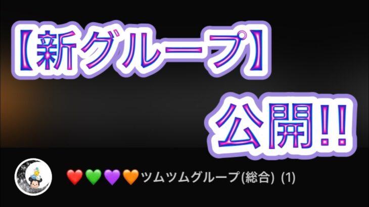【ツムツム】2021/6/11現在の人数!!
