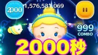 ツムツム シンデレラ 21億 2000秒  #shorts