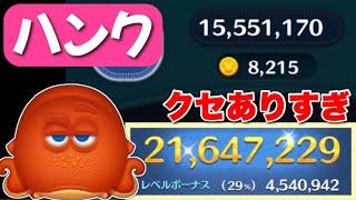 【ツムツム】ハンク 2100万 スキル6