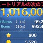 【ツムツム】始めて2プレイ目で1000万!