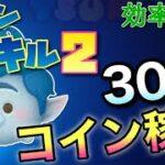 【ツムツム】イアン(スキル2)30分コイン稼ぎ効率検証!