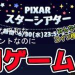 【ツムツム】罰ゲームスターシアター!今月も平均1万コイン稼げないと罰ゲーム!!#3