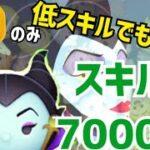 【ツムツム】 魔女マレフィセント スキル3 7000枚
