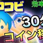 【ツムツム】ヨロコビ30分コイン稼ぎ効率検証!スキル6