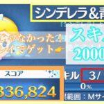 【ツムツム】まぐれではない!スキル3で2000万越え!シンデレラ&青い鳥は強すぎる。。。スキルループが楽しい!!!