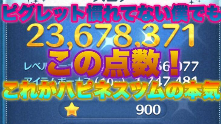 【ツムツム】ピグレット慣れてない僕がピグレットスキル3でスコアチャレンジしてみたら2300万点行けた!!これがハピネスツムの本気です!!