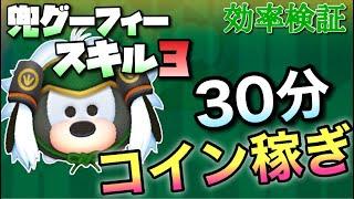 【ツムツム】兜グーフィー(スキル3)30分コイン稼ぎ効率検証!
