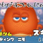 【ツムツム】ピクサーから3体の新ツム登場!「ハンク」6月新ツム【初見】
