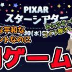 【ツムツム】罰ゲームスターシアター!今月も平均1万コイン稼げないと罰ゲーム!!#4