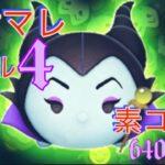 【ツムツム】 魔女マレ スキル4    素コイン6400枚