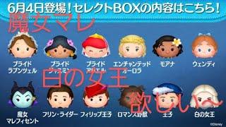 ブルー動画【ツムツム】405【セレクトBOX】