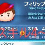 ブルー動画【ツムツム】406【今日のツム123】