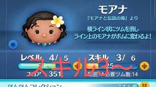 ブルー動画【ツムツム】408【今日のツム125】