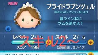 ブルー動画【ツムツム】409【今日のツム126】