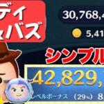 【ツムツム】ウッディ&バズ 4200万 スキル6