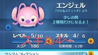 ブルー動画【ツムツム】422【今日のツム137】
