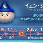 ブルー動画【ツムツム】429【今日のツム143】