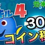 【ツムツム】ドリー(スキル4)30分コイン稼ぎ効率検証!