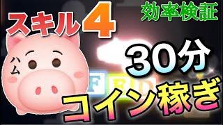 【ツムツム】ハム(スキル4)30分コイン稼ぎ効率検証!