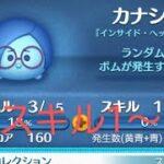 ブルー動画【ツムツム】431【今日のツム145】